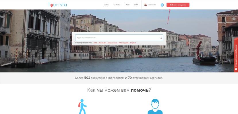 Основная страница после регистрации