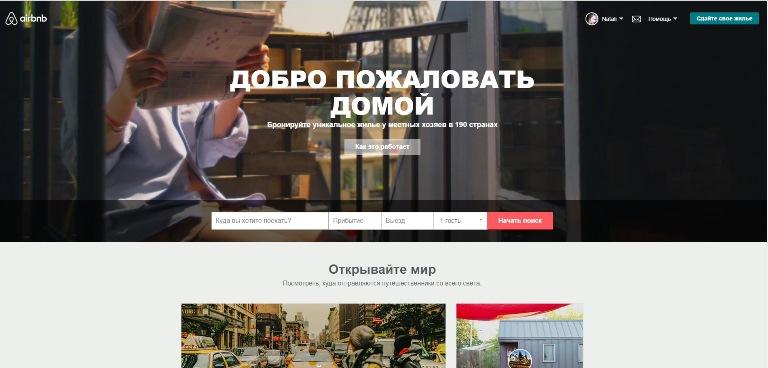 www.airbnb.ru